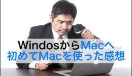 Windows から Mac へ   MacbookとThinkpad