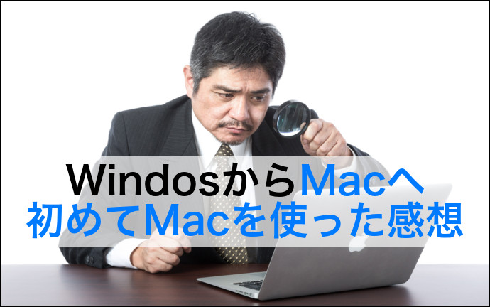 Windows から Mac へ | MacbookとThinkpad