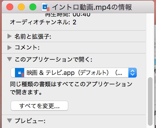 デフォルトアプリが表示される
