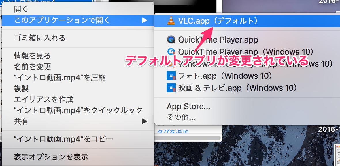 MAC デフォルトアプリケーション 変更方法