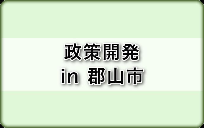 「あすまち会議こおりやま」の情報開示を求む