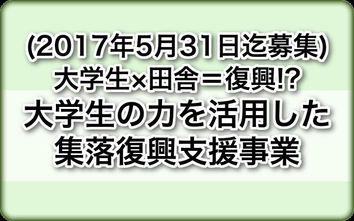 大学生の力を活用した集落復興支援事業(福島県)